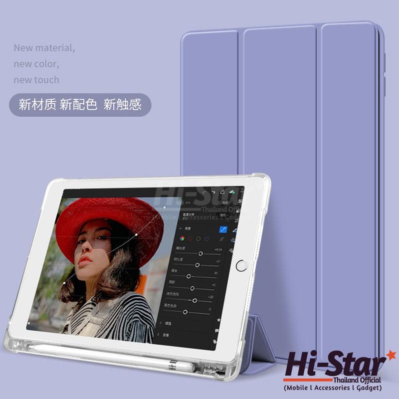 iluSmartCase เคส iPad หลังใส TPU ใส่ปากกาได้ เคส ipad gen8 เคส iPad 10.2 Gen7/iPad Pro 10.5/ iPad 9.7/iPad Air1/Air2/Min