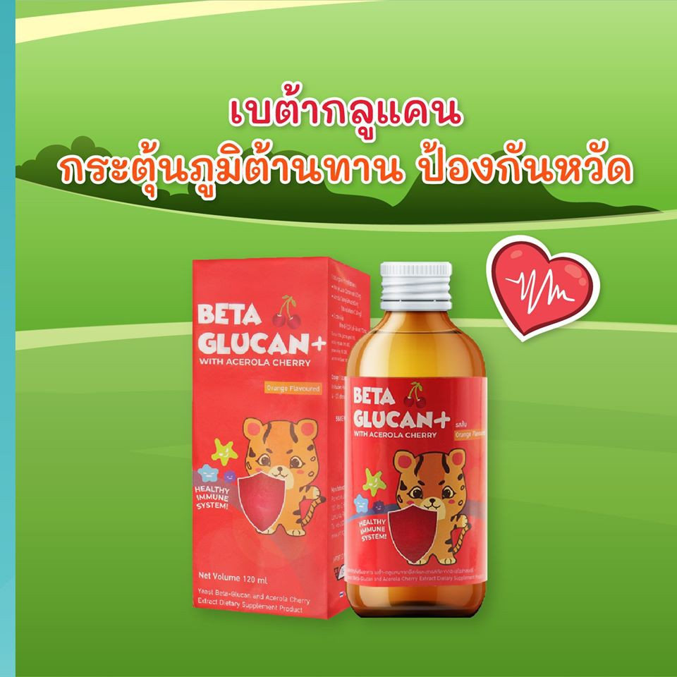 ฺBeta glucan เบต้า กลูแคน+ สารสกัดอะเซโรล่าเชอร์รี่ รสส้ม 120 ml 1 ขวด acerola cherry
