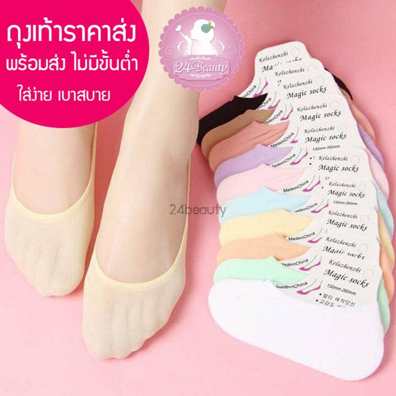 ถุงเท้าข้อเว้า ถุงเท้าเกาหลี ราคาถูก ผ้านุ่ม ใส่สบาย ขนาดฟรีไซส์ ถุงเท้าคัชชู ถุงเท้ากันรองเท้ากัด