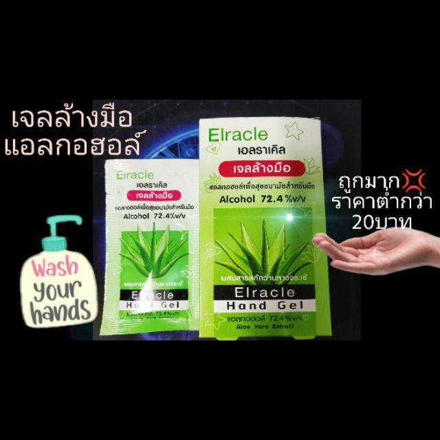 🛂เจลล้างมือ แอลกอฮอล์ แบบซอง 20ml. Alcohal Gel 72.4% ทำความสะอาด โดยไม่ใช้น้ำ มาตรฐาน แบบพกพา Elracle hand Green bio