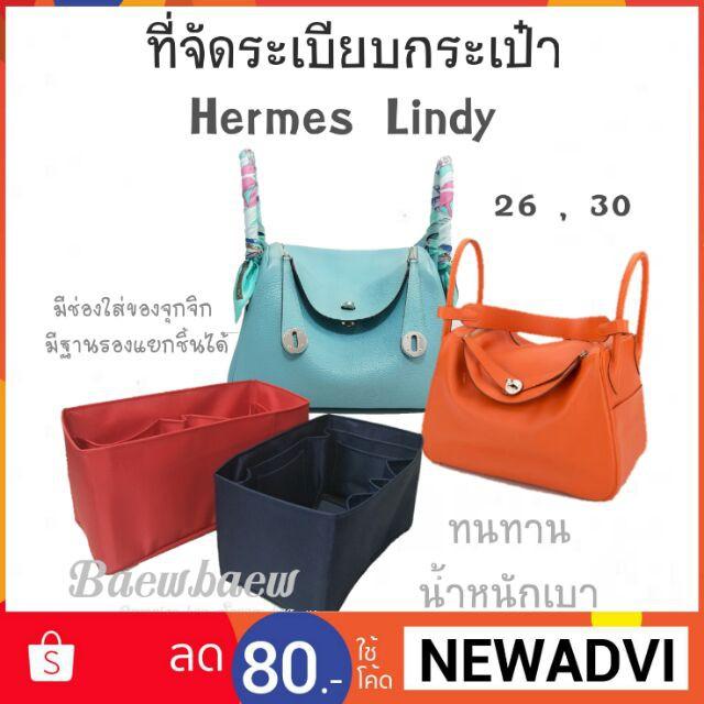 กระเป๋าเดินทาง กระเป๋าเดินทางล้อลาก ที่จัดระเบียบกระเป๋า Hermes Lindy 26 , 30 กระเป๋าล้อลาก กระเป๋าเดินทาง