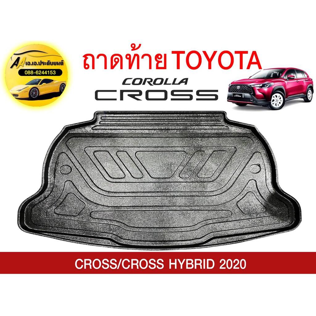 ถาดท้ายรถยนต์ TOYOTA COROLLA CROSS/CROSS HYBRID 2020 ถูกที่สุด!!!