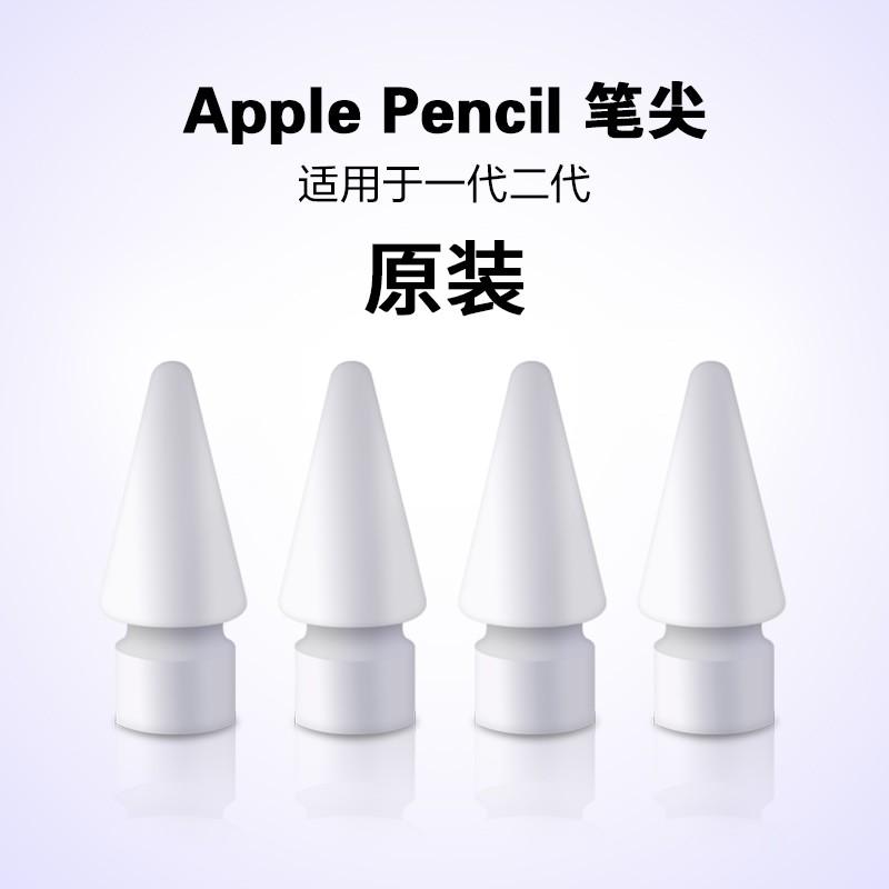 ปากกาอะแดปเตอร์Apple Pencilปากกาชี้รุ่นเดิมรุ่นที่สองของแท้สากลipadอุปกรณ์เสริมปลายปากกา Pr2o
