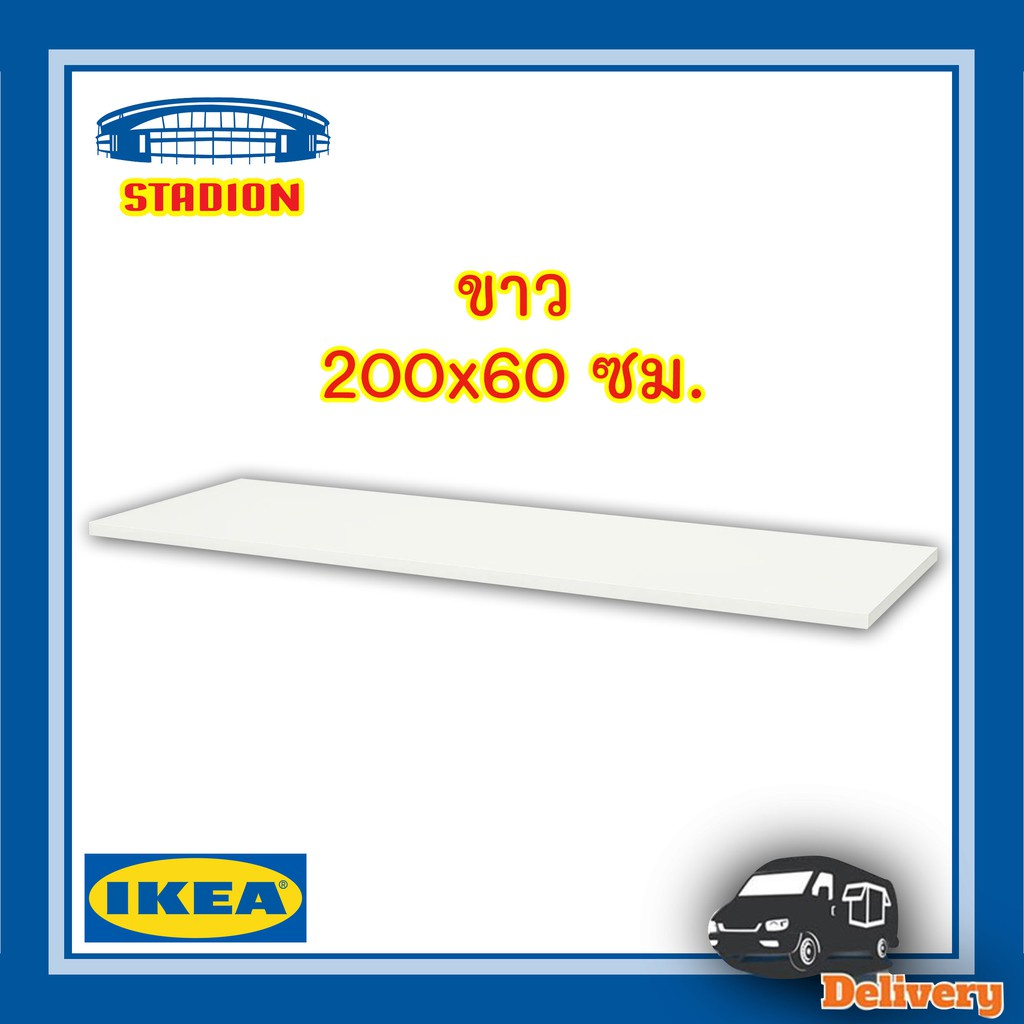 เฟอร์นิเจอร์  ✴▫♚โต๊ะ ท็อปโต๊ะ IKEA LAGKAPTEN  ลาคแคปเทียน  200x60 ซม.