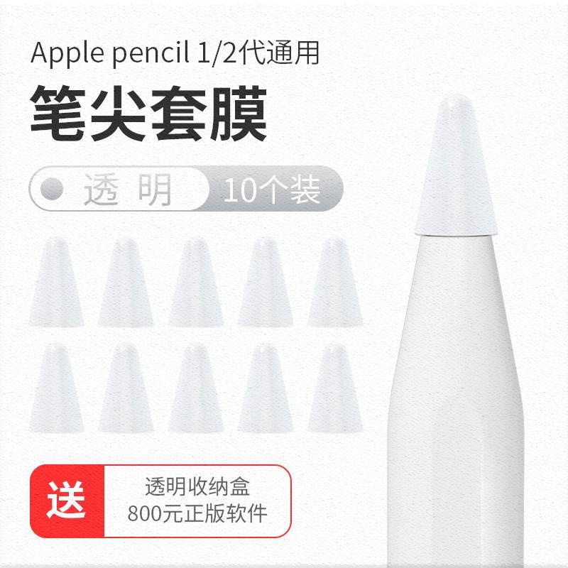 แสงฟรีสำหรับปากกาปลายปากการุ่นที่สองของApplepencilNib กระดาษฟิล์มรุ่นที่สอง2การเขียน1รุ่นปากกาสติกเกอร์