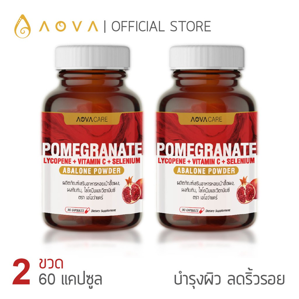 AOVA Care Pomegranate เอโอว่า แคร์ พอมเมกาเนต แพ็คคู่ 2 ขวด 60 แคปซูล