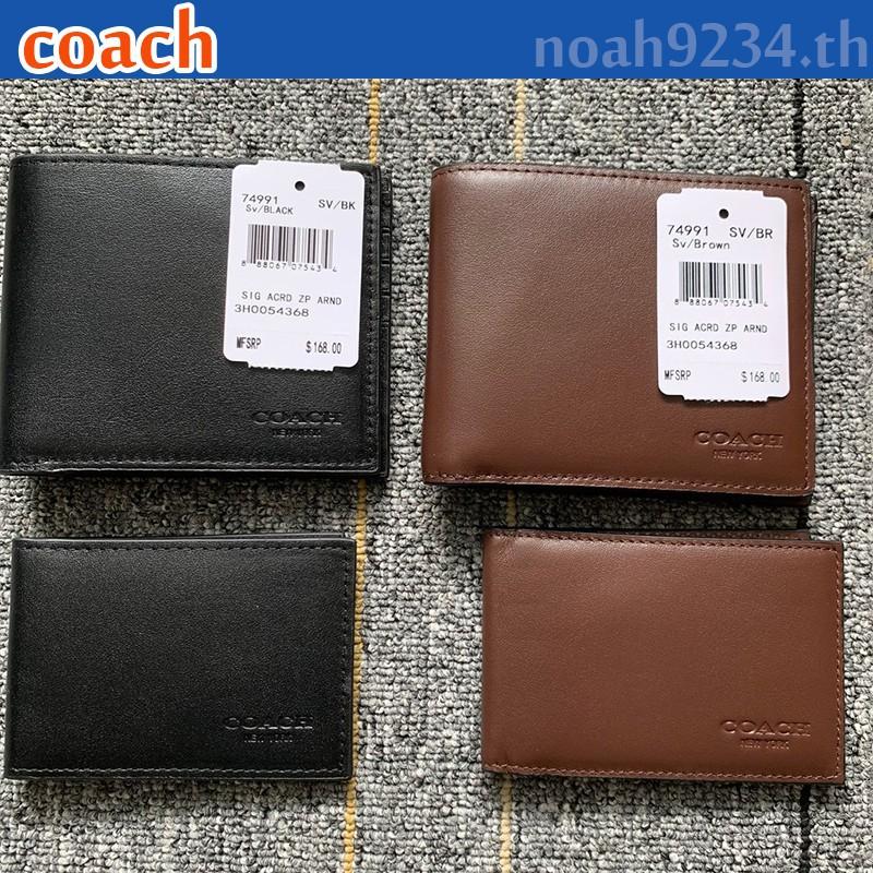 【พร้อมส่ง】กระเป๋าสตางค์ Coach แท้ / F74991  กระเป๋าสตางค์ผู้ชาย กระเป๋าสตางค์ใบสั้น กระเป๋าสตางค์หนัง กระเป๋าสตางค์ชา