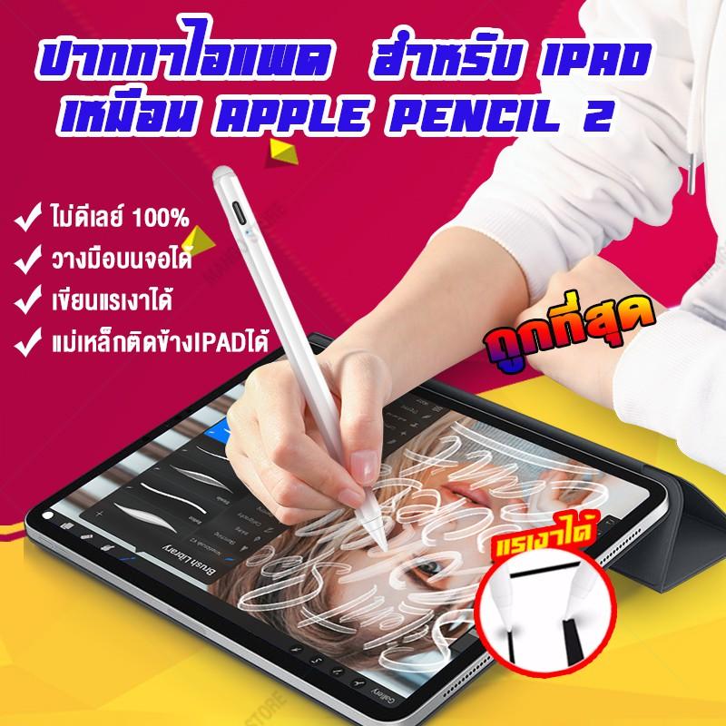 ใหม่?สำหรับ Ipad?[วางมือบนจอ+แรเงาได้]ปากกาไอแพด สำหลับ Apple Pencil Stylus ปากกา Ipad Gen7 Gen8 Gen10 10.2 Air3 Air4.