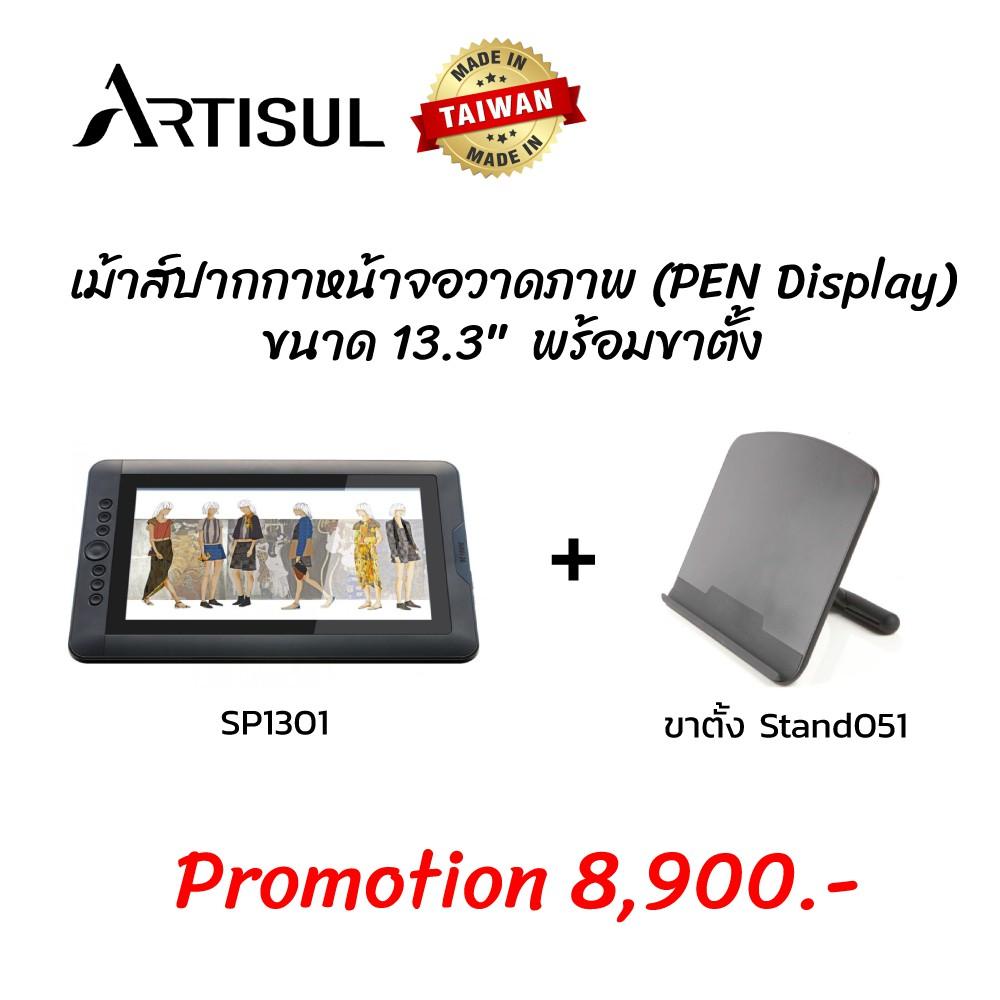 "ARTISUL เม้าส์ปากกาหน้าจอวาดภาพ (PEN Display) ขนาด 13.3 "" รุ่น D13 LCD TABLET พร้อมขาตั้ง รุ่น SP1301 รับประกัน 1 ปี"
