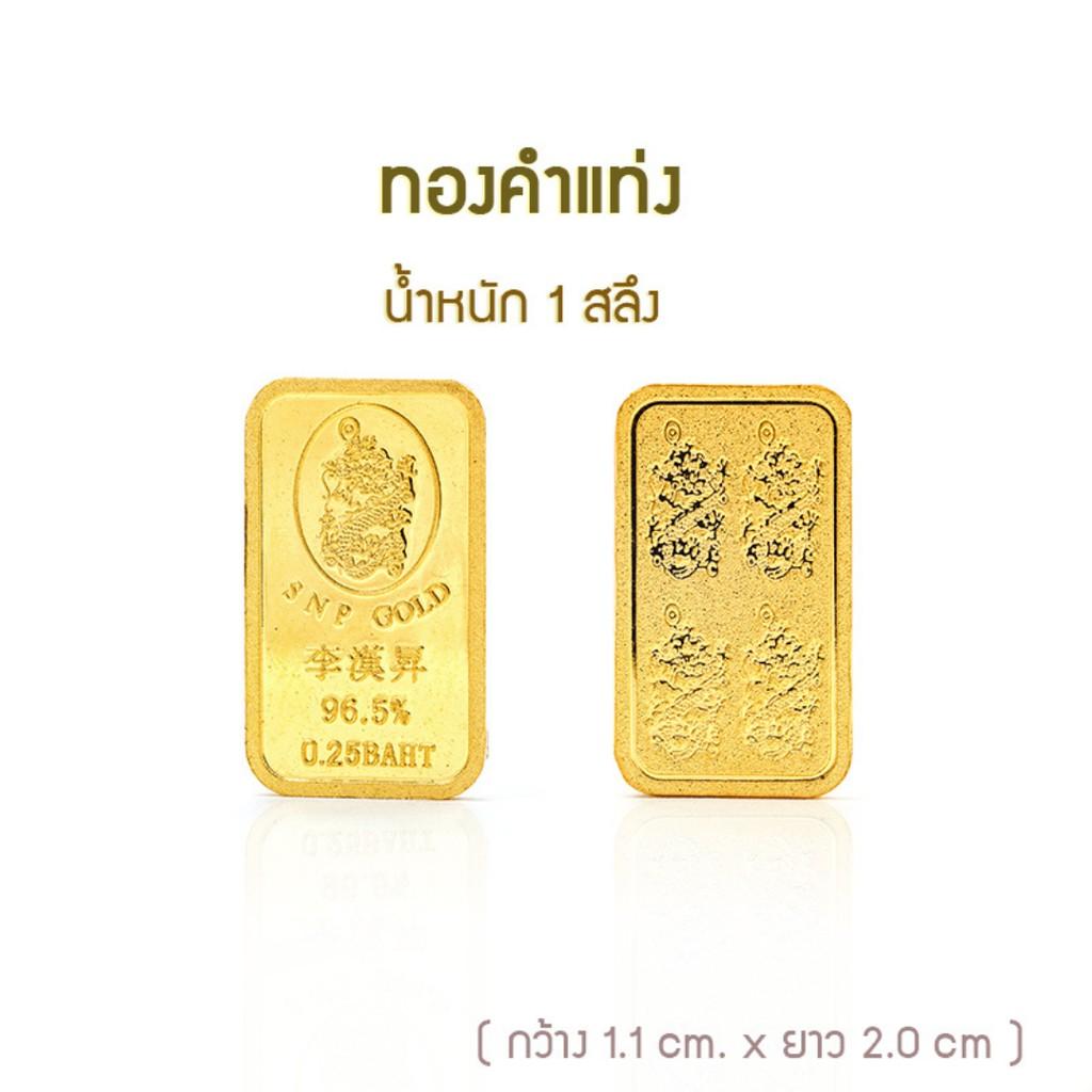 SSNPGOLD9 ทองคำแผ่น ทองคำแผ่น 1 สลึง ทองแท้ ทอง96.5% ราคาโรงงาน ขายได้ จำนำได้ มีใบรับประกันให้ทุกชิ้น