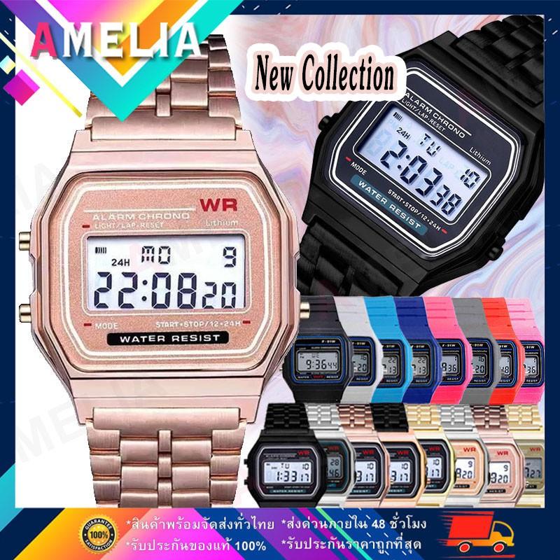 Amelia Explosion A159w นาฬิกาดิจิตอล นาฬิกาแฟชั่น นาฬิกาข้อมือ ผู้หญิง สายสแตนเลส (พร้อมส่ง) Aw059.