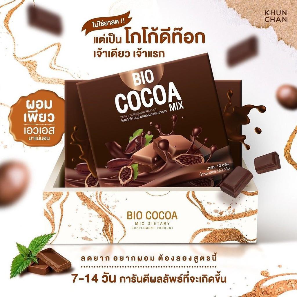 KhunChan Bio CoCoa Mix !!!ขายแยกซอง!!!