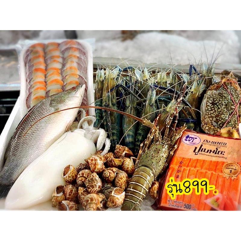 กล่องสุ่มอาหารทะเลรุ่น999