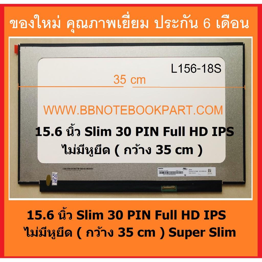 L156-18SS  LED Panel จอโน๊ตบุ๊ค ขนาด 15.6 นิ้ว Slim 30 PIN Full HD IPS ไม่มีหูยึด ( กว้าง 35 cm ) Super Slim