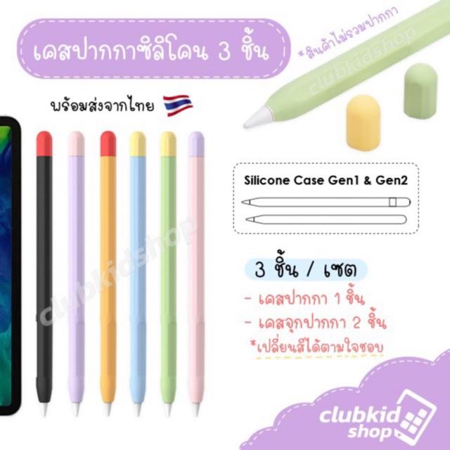 พร้อมส่ง🇹🇭ปลอก Apple Pencil 1/2 Case เคส ปากกา ซิลิโคน ปลอกปากกาซิลิโคน เคสปากกา Apple Pencil silicone sleeve เคสซิลิโคน