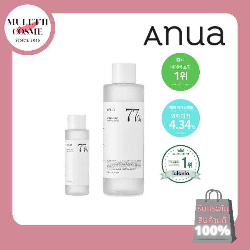 [♡ของแท้/ฉลากไทย/พร้อมส่ง♡] Anua Heartleaf 77% Soothing toner