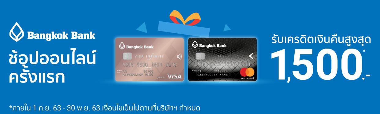 BBL shop online cashback [1 Sep 20 - 30 Nov 20]