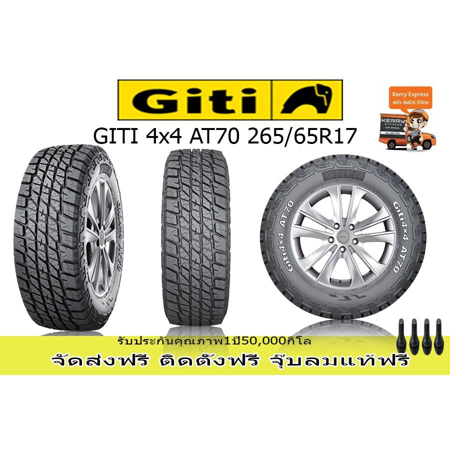 GITI 4X4 AT70 265/65R17 ยางคุณภาพสุดคุ้มผ้าใบ10 ชั้น จัดส่งฟรี