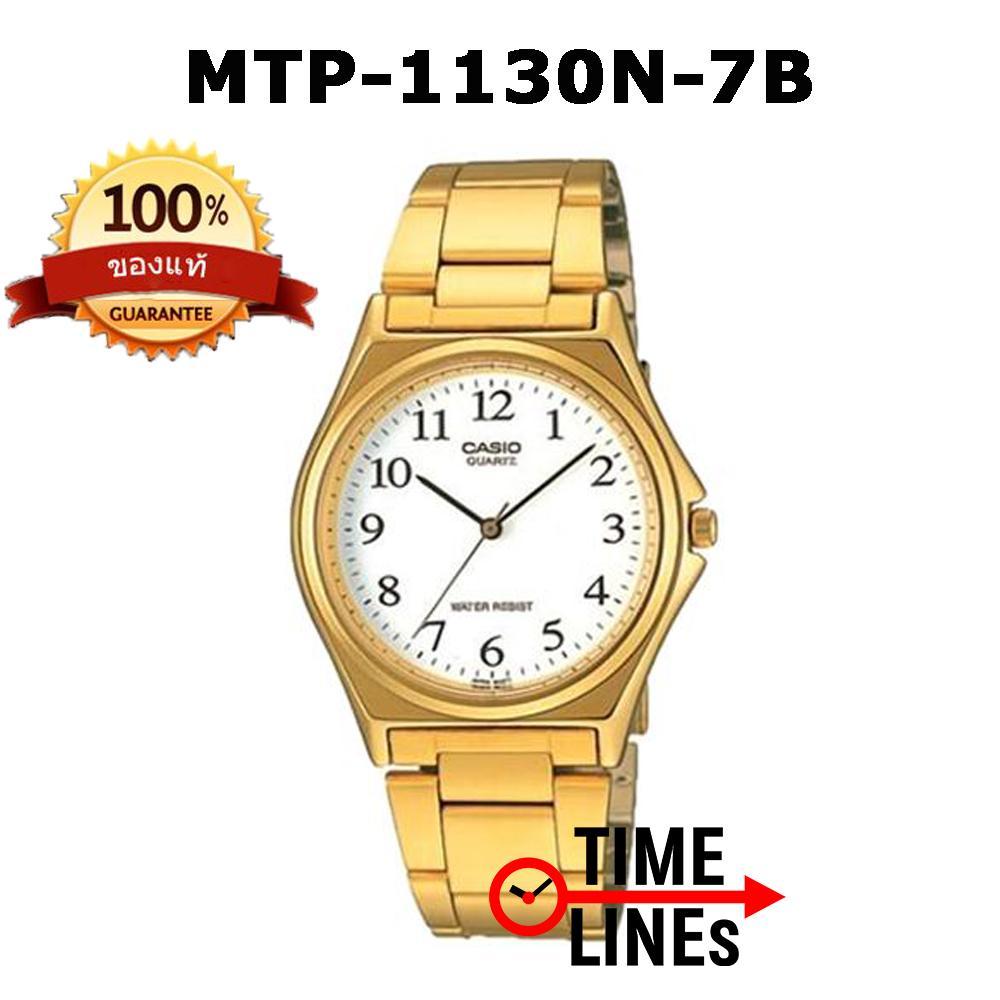 TIMELINES CASIO ของแท้ 100% นาฬิกาข้อมือผู้ชาย สายสแตนเลส สีทอง MTP-1130N-7B พร้อมกล่องและรับประกัน 1ปี MTP1130 4rFL