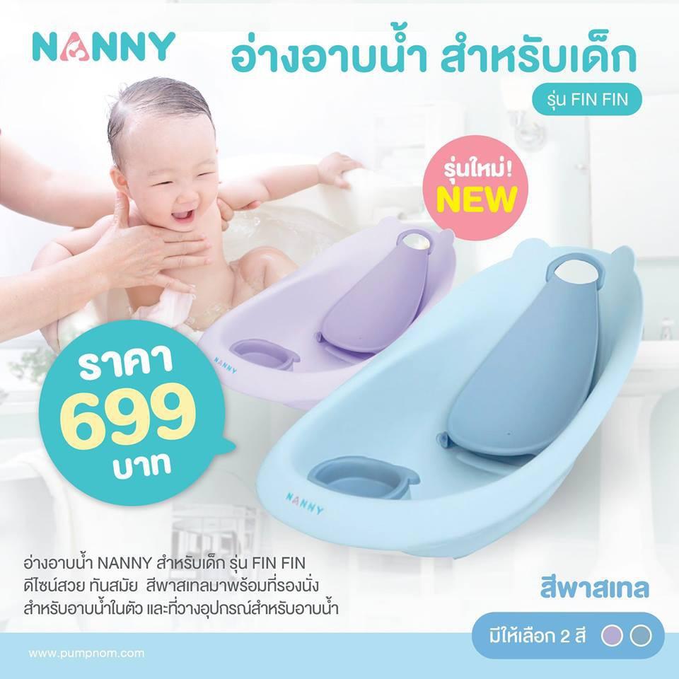 สินค้าเฉพาะจุด、ผ้าเช็ดทำความสะอาด、เจลล้างมือเด็ก、แชมพูเด็ก、เจลอาบน้ำเด็กNANNY อ่างอาบน้ำเด็ก รุ่น FIN FIN รุ่นใหม่ ขนาดใ