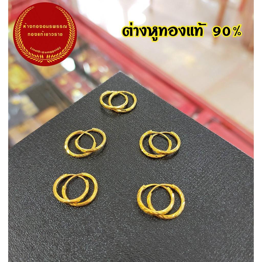 ต่างหูทองคำแท้เยาวราช90% ต่างหูห่วงทองราคาสุดโดนใจ