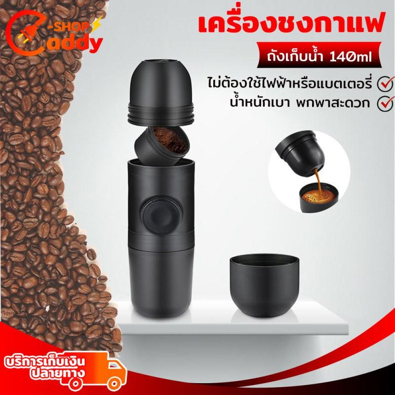 เครื่องชงกาแฟ เครื่องชงกาแฟพกพา เครื่องกาแฟมินิ เครื่องทำกาแฟ ขวดชงกาเเฟ+เเก้ว น้ำหนักเบา ความจุ 140 ml กระทัดรัด