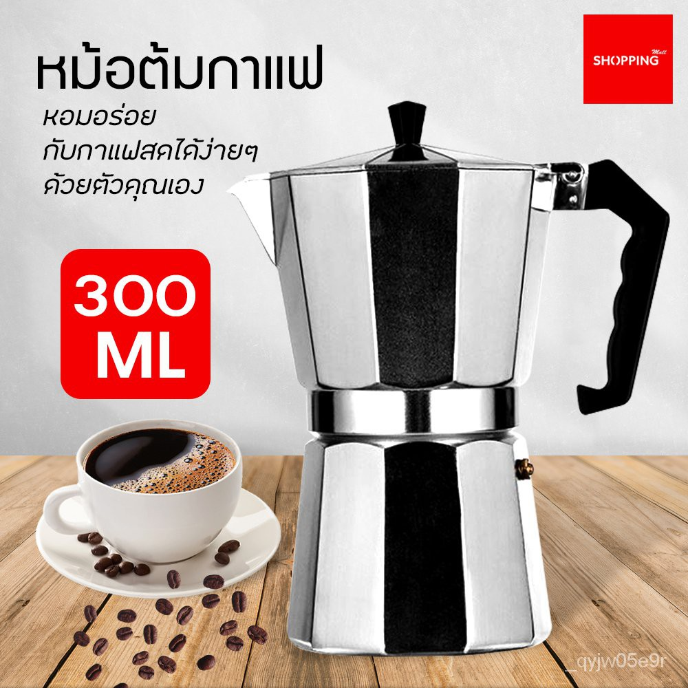 หม้อต้มกาแฟอลูมิเนียม Moka Pot  กาต้มกาแฟสดแบบพกพา หม้อต้มกาแฟแบบแรงดัน เครื่องชงกาแฟ เครื่องทำกาแฟสดเอสเปรสโซ่ ขนาด 6 ถ