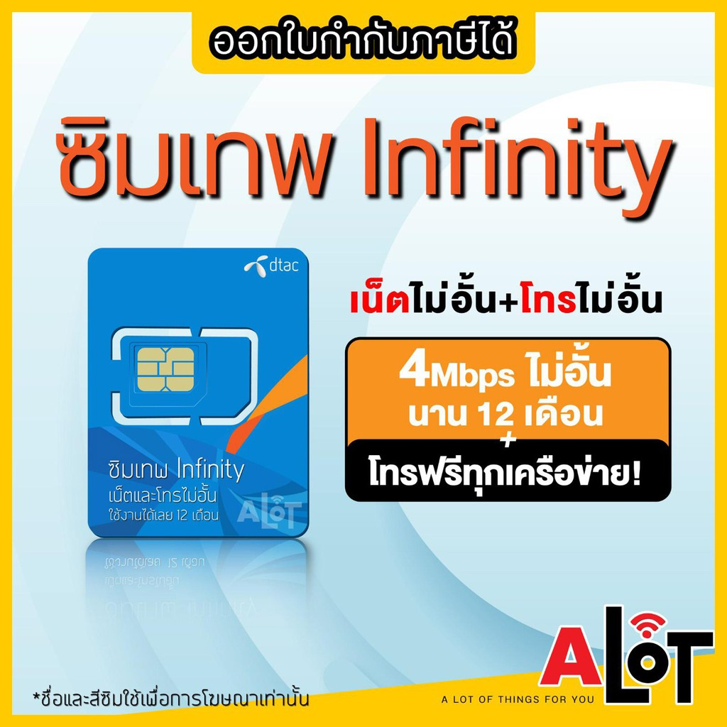 Set2 ซิมเน็ต ซิมเทพเน็ตไม่อั้น อินฟินิตี้ infinity 4mpbsไม่อั้น ไม่ลดสปีด โทรฟรี ทุกเครือข่าย ซิมเทพดีแทค ราคาถูก 1 ปี
