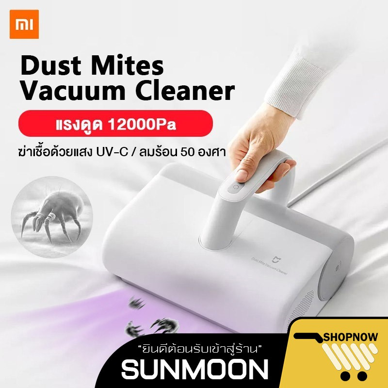 [เหลือ 899 code ZKMS2NSC] Xiaomi Dust Mites / Wireless Dust Mites Vacuum Cleaner  เครื่องดูดไรฝุ่น กำจัดฝุ่นได