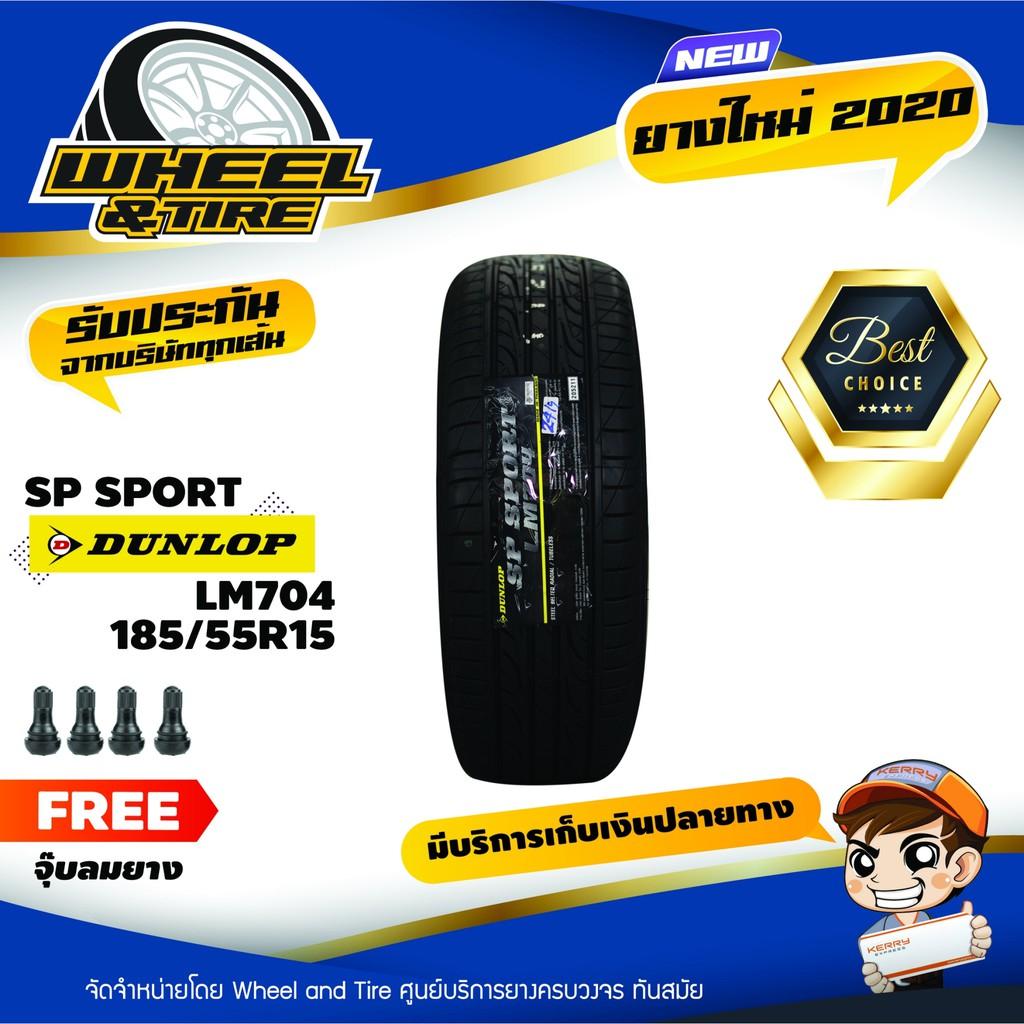 Dunlop  ยางรถยนต์ 185/55R15  รุ่น LM704   ยางราคาถูก จำนวน 1 เส้น ยางใหม่ผลิตปี 2020  แถมฟรีจุ๊บลมยาง  1 ชิ้น