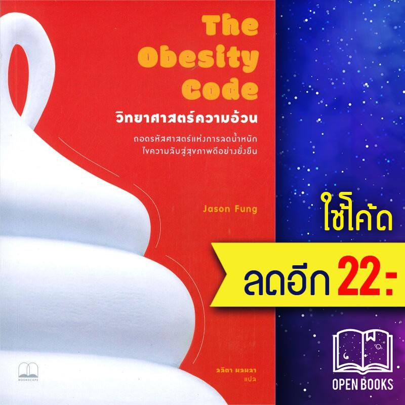 📌 The Obesity Code  วิทยาศาสตร์ความอ้วน - Bookscape