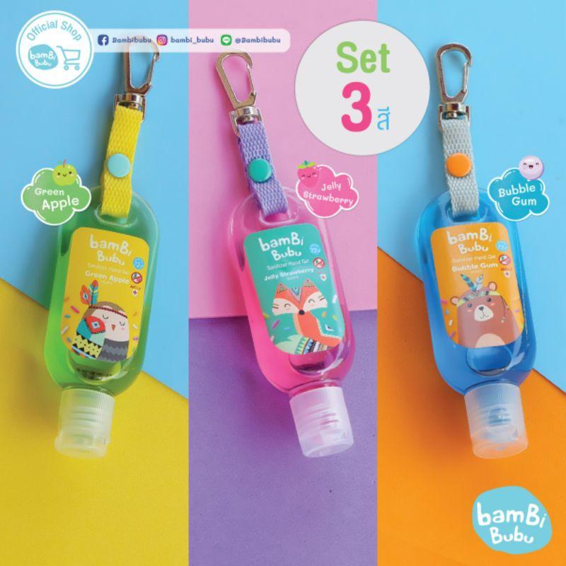 (เซ็ต 3 สี) Bambi Bubu Official แบบห้อยกระเป๋า เจลล้างมือแบบพกพา เจลแอลกอฮอล์ล้างมือ เจลล้างมือ ขนาด 30ml
