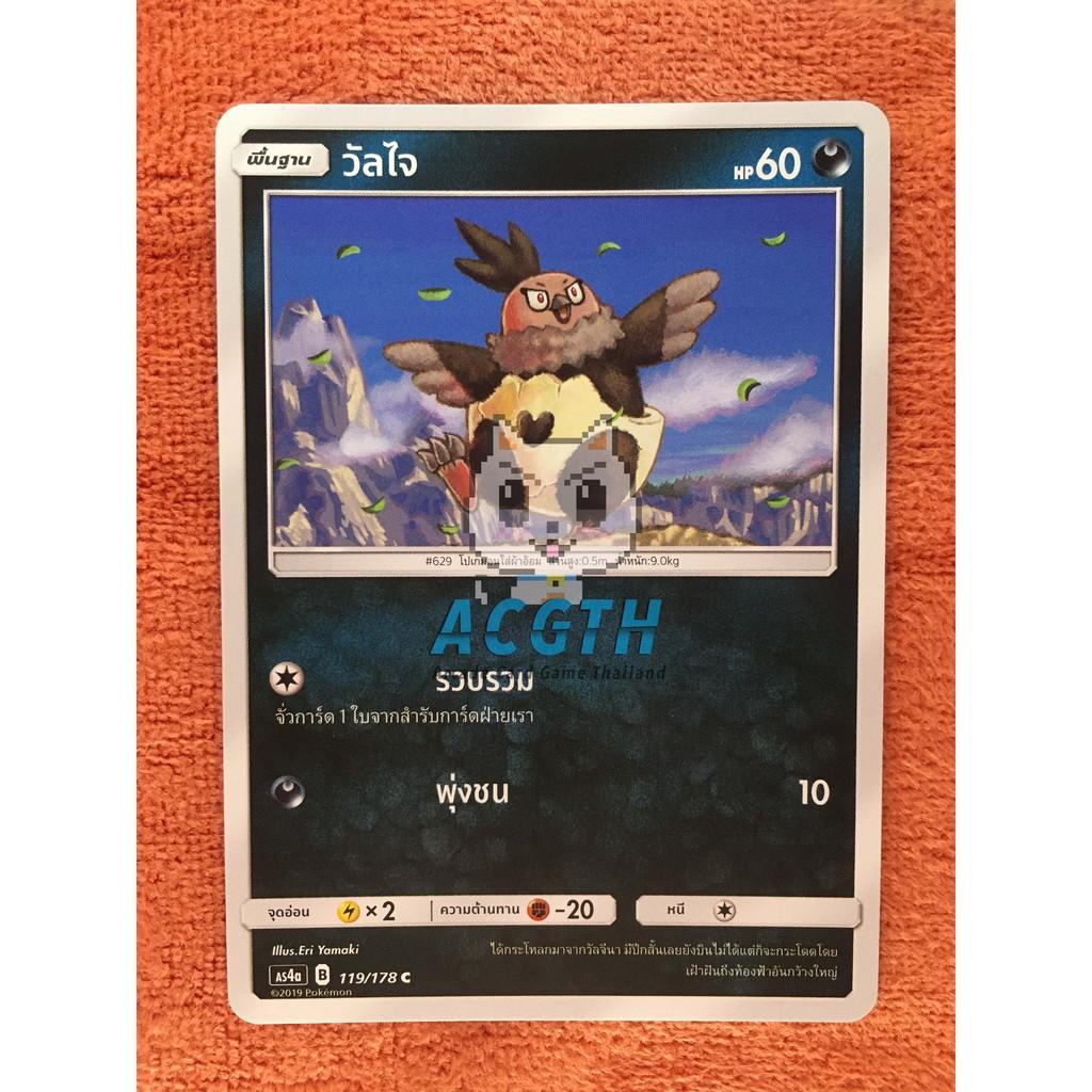 วัลไจ ประเภท มืด (SD/C) ชุดที่ 4 (เทพเวหา) [Pokemon TCG] การ์ดเกมโปเกมอนของเเท้