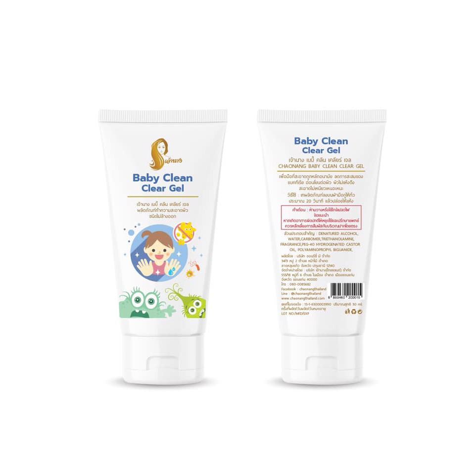 Baby Clean Clear Gel เจ้านางขนาด 30ml. เจลล้างมือสำหรับเด็ก ขนาดเล็ก