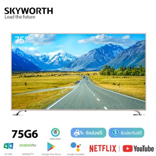 SKYWORTH 75 นิ้ว Android TV 4K รุ่น 75G6 Google Play
