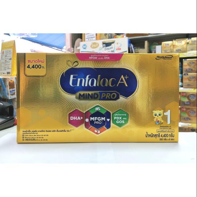 Enfalac A+ สูตร1 4400กรัม 8ซอง เอนฟาแล็ค เอพลัส
