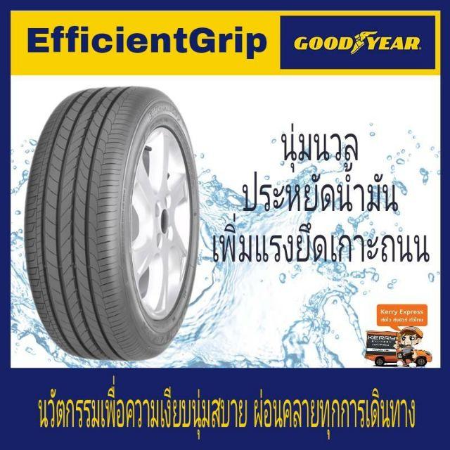 Goodyear ยางรถยนต์ 215/50R17 รุ่น EfficientGrip