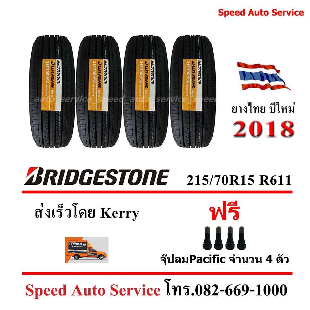 BRIDGESTONE ยางรถยนต์ 215/70R15 รุ่น DURAVIS R611 4 เส้น (ฟรี จุ๊บลม Pacific ทุกเส้น)