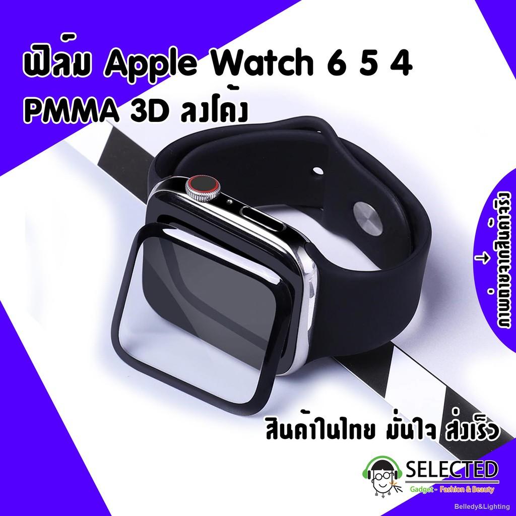 🚚พร้อมส่ง🚚[ส่งเร็ว สต๊อกไทย] ฟิล์มกันรอย Apple watch 3D PMMA Series 6 SE 5 4 ฟิล์ม หน้าจอ Screen Protector Applewatch