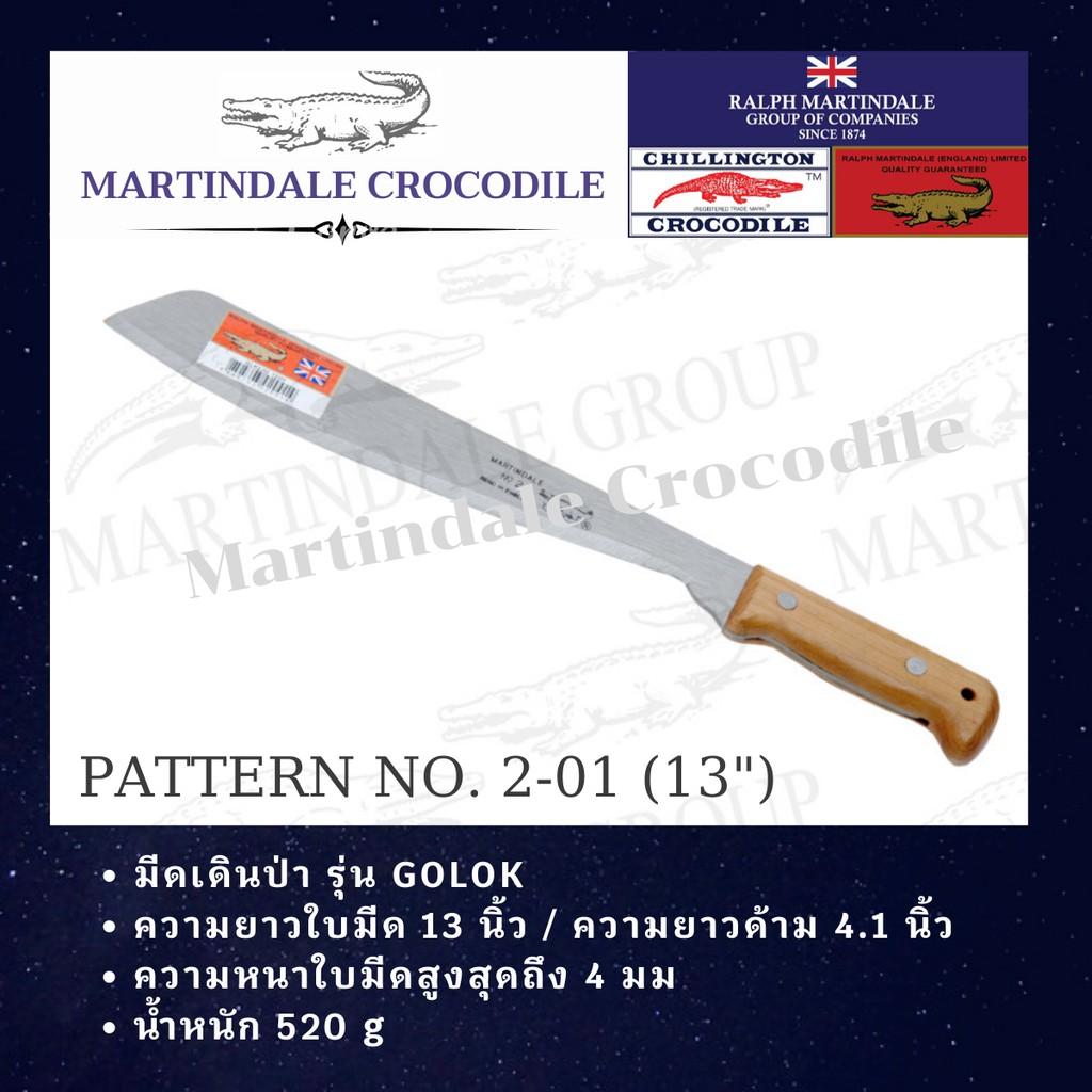 มีดเดินป่า / มีดเอนกประสงค์ ตราจระเข้ (MARTINDALE CROCODILE) รุ่น GOLOK 2-01