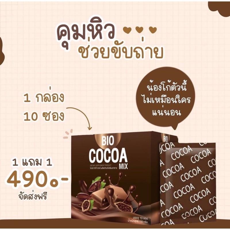 Bio cocoa โกโก้ผอมเพรียว