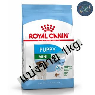 Royal Canin Mini Puppy 1kg แบ่งขาย (07/21)