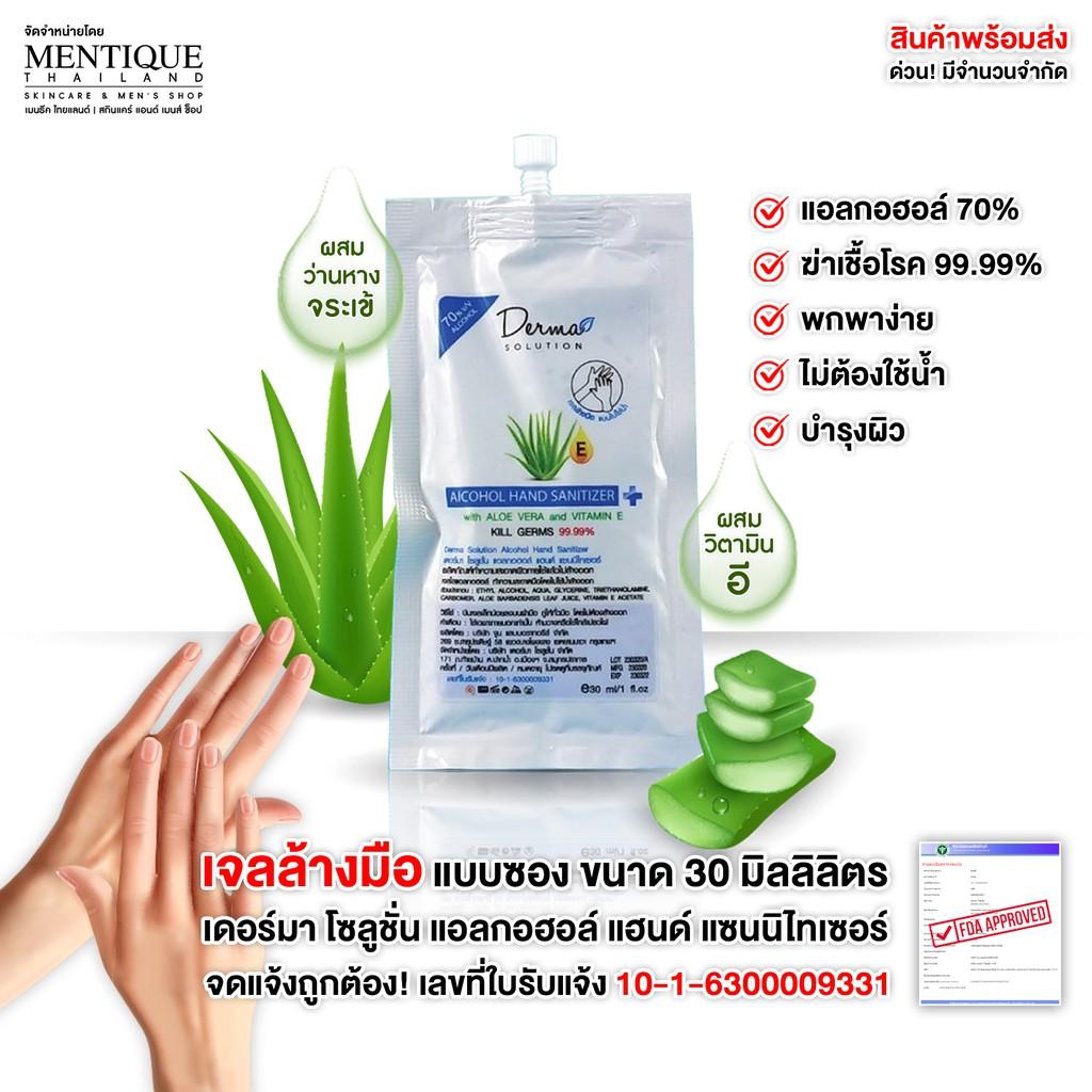 พร้อมส่ง!! เจลล้างมือ แอลกอฮอล์ 70% แบบซอง ขนาด 30 ml.ไม่ต้องใช้น้ำ พกพาง่าย บำรุงผิว ฆ่าเชื้อโรค (มี อย.)