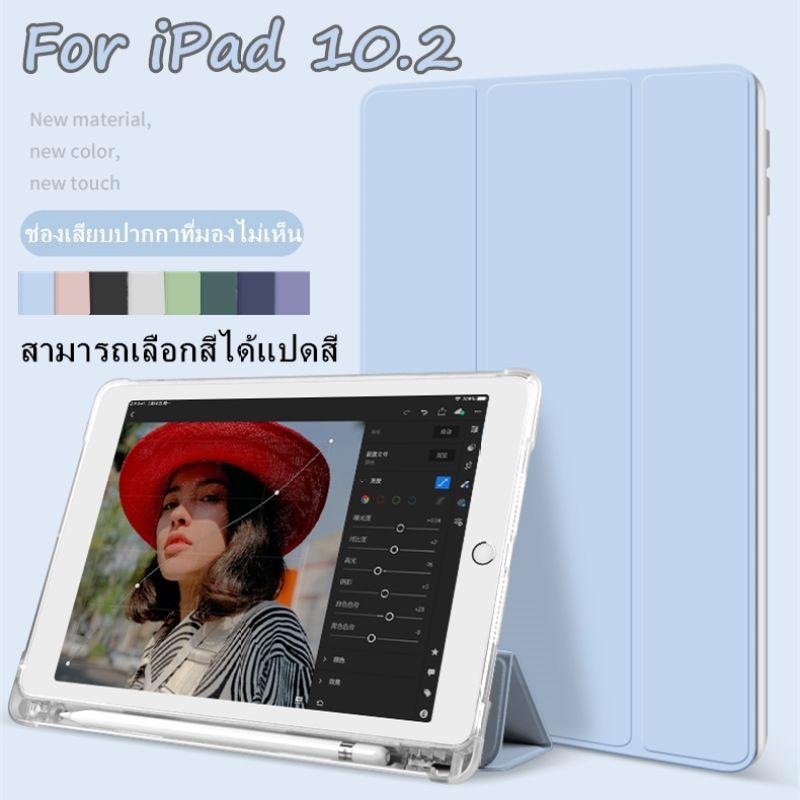 เคสใส iPad gen7 10.2 ใส่ปากกาได้ gen8 case Apple Pencil แบบใสเคสไอแพดipad Air 4 10.9/pro 10.5 Smart cover เคสไอแพด Air 4