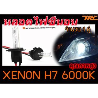 xenon h7 6000k