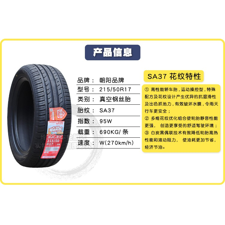 215 / 50r17 95W SA37 SA07 Adaptation  X35 โลโก้ 408 Changan CS35