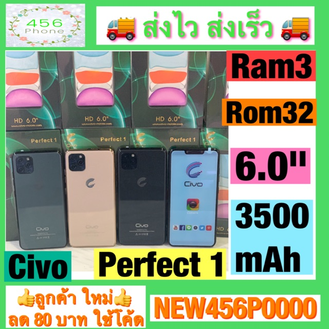 Civo Perfect 1 ram3/32 เครื่องใหม่ประกันศูนย์