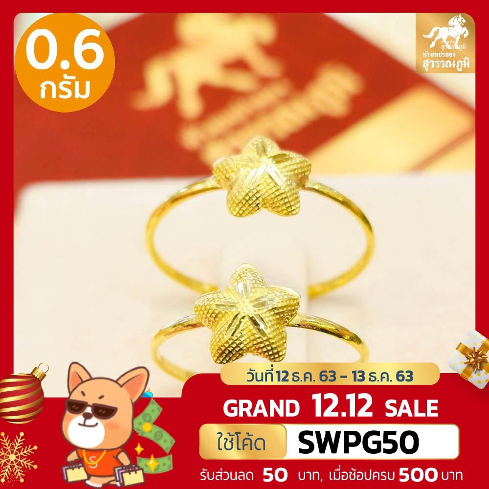 แหวนทอง ลายดาวแฟนซี 96.5% น้ำหนัก (0.6 กรัม) ทองแท้ RG60-4