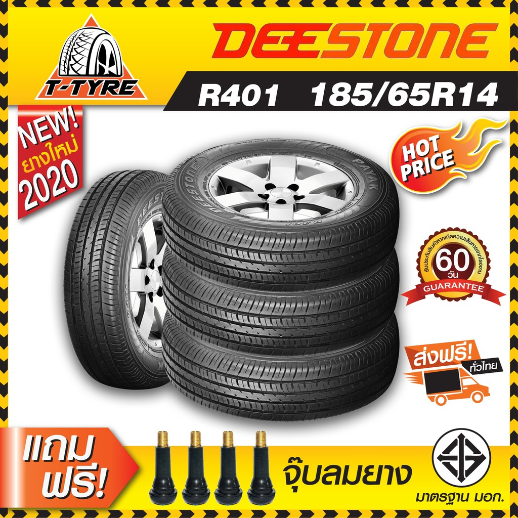 ยางขอบ14 DEESTONE รุ่นPAYAK R401 185/65R14 แถมฟรี จุ๊บยาง(ยาง1เส้น)