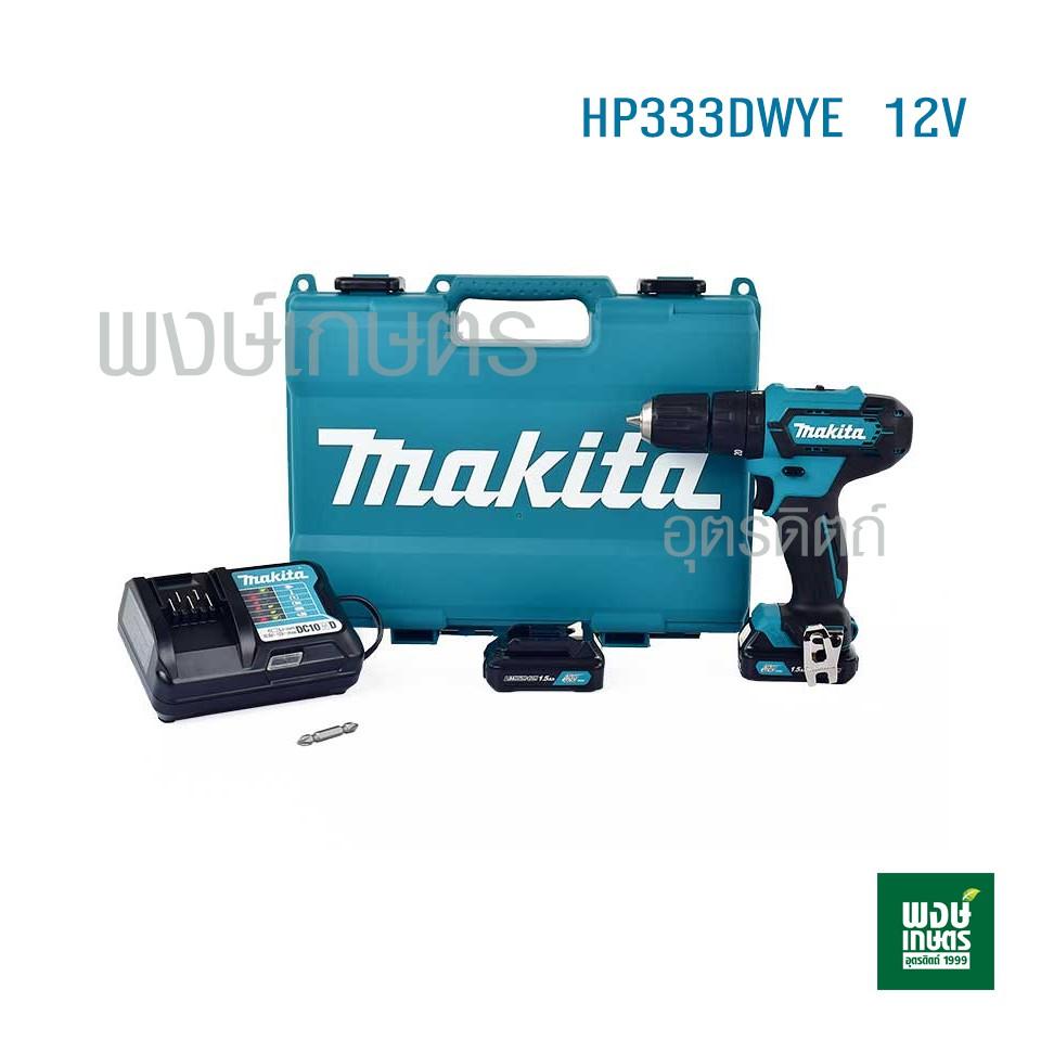 MAKITA  สว่านกระแทก ไร้สาย 12V. MAX 1.5AH รุ่น HP333DWYE รุ่นใหม่  ( สว่าน สว่านกระแทก สว่านไร้สาย อุปกรณ์ช่าง เจาะ )